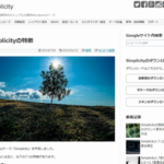 WordPressのテーマをSimplicity2へアップグレードしてみたよ